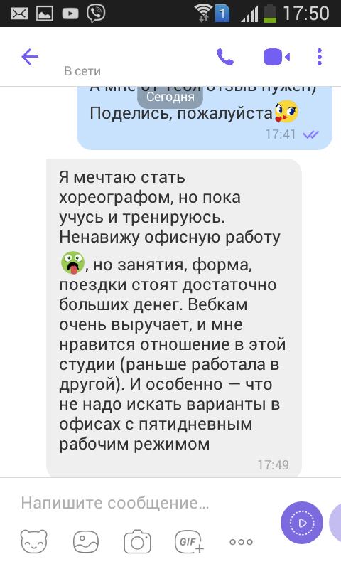 Отзывы о работе в вебкам студии самая высокооплачиваемая работа для девушек в россии